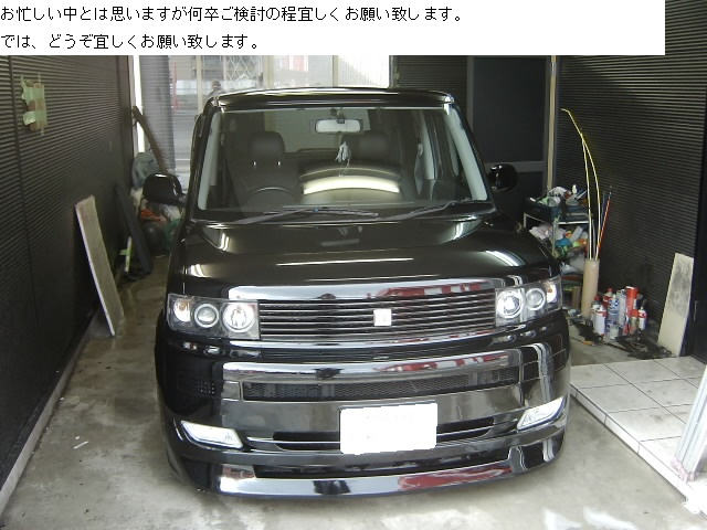 大阪・Bb★フロントスピーカー交換
